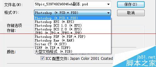 Photoshop中文件无法保存成png格式 怎么解决