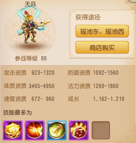 《梦幻西游》手游80级召唤兽推荐