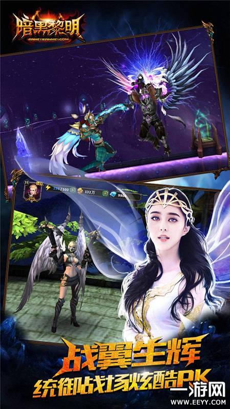 《暗黑黎明》精灵之翼资料片更新内容曝光