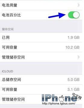 iPhone6 plus电量怎么显示百分比 电量显示设置