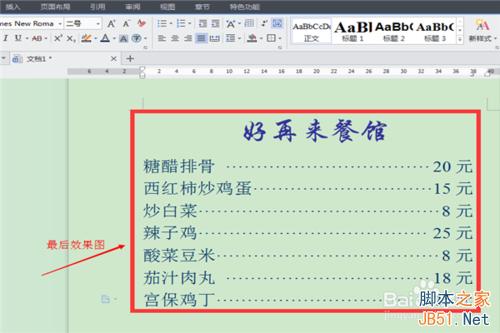 如何用WPS文字制作一份简易的菜谱