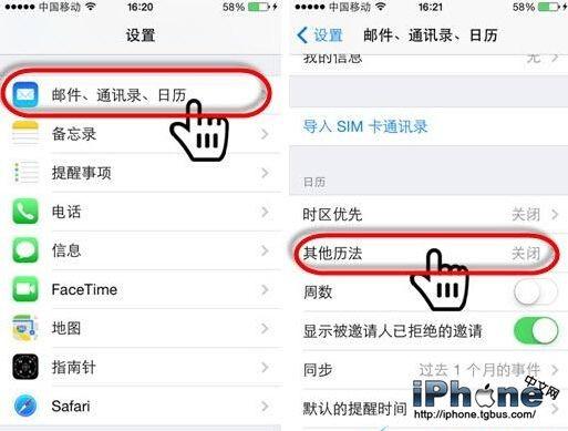 iPhone6没有农历 怎么添加呢