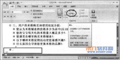 在word2007中如何插入一个子文档