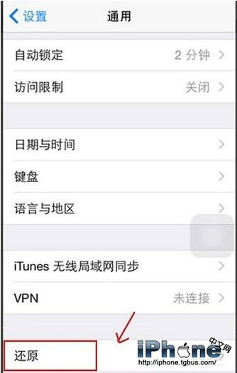 iPhone6没有wifi信号怎么办?