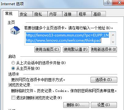 ie浏览器无法打开网页怎么办