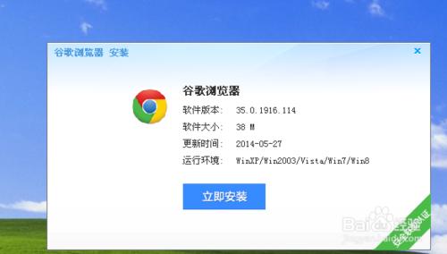 谷歌浏览器安装不了怎么办