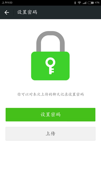 如何保护微信隐私?