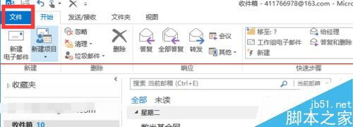 Outlook如何设置自动下载邮件图片
