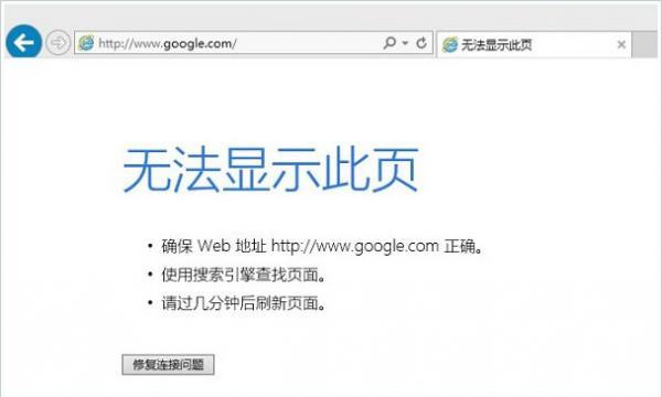 为什么谷歌浏览器打不开 Google Chrome打不开解决方法