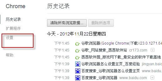 谷歌浏览器怎么设置主页 Google Chrome设置主页方法