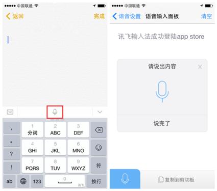 苹果手机怎样使用讯飞输入法