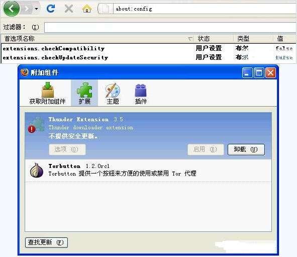 火狐浏览器不支持迅雷怎么办 Firefox不支持迅雷解决方法