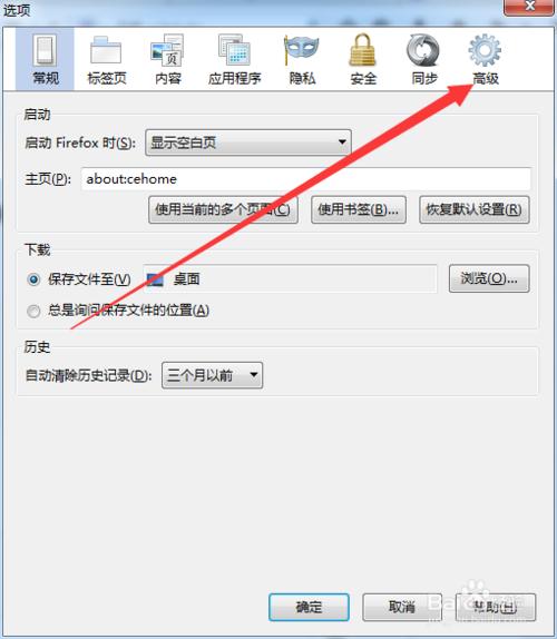 火狐浏览器怎么升级更新 Firefox升级更新方法