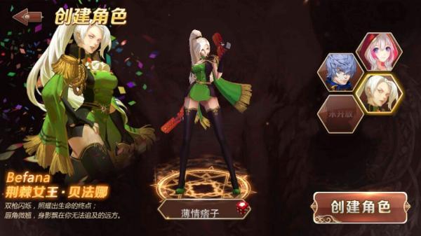 《魔龙与勇士》荆棘女王贝法娜技能连招方法技巧