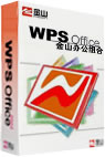 wps是什么意思
