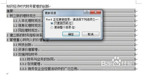 word目录怎么自动生成