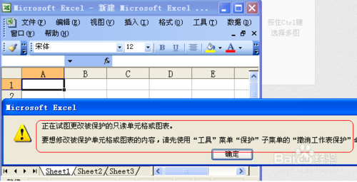 excel加密怎么设置