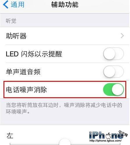 iPhone6/Plus通话声音太小解决方法
