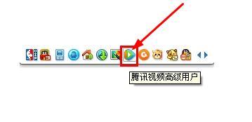 腾讯视频图标怎么点亮 高级用户图标点亮方法
