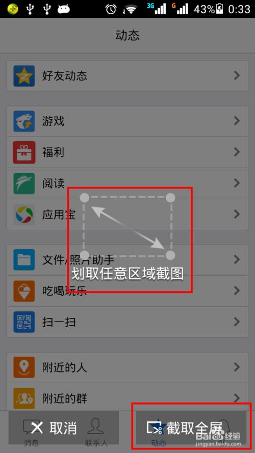 安卓手机怎么截屏