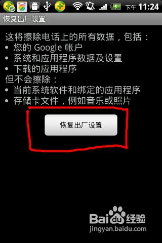 安卓手机怎么格式化