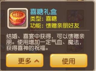 《梦幻西游》手游喜糖礼盒奖励 喜糖奖励详细一览