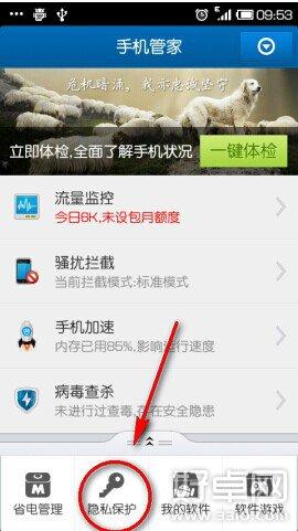 安卓手机相册怎么加密