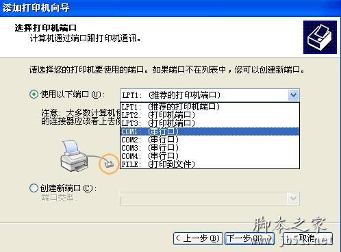 打印机驱动安装失败的解决方法