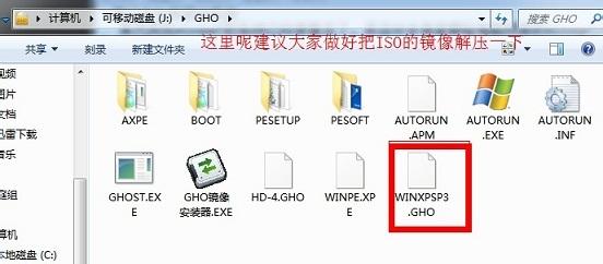 如何用u盘装xp系统