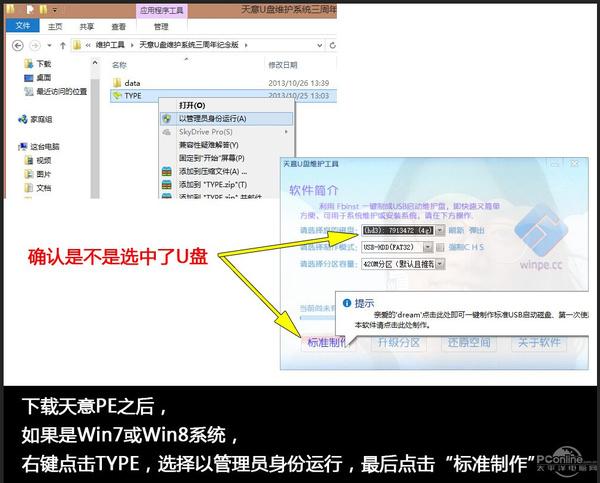 如何用u盘装win7系统 怎么装win7系统