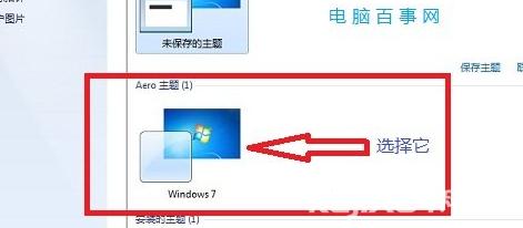 win7任务栏透明的设置方法