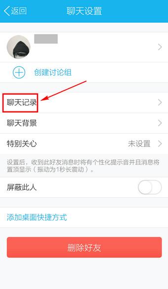 手机qq聊天记录怎么导出 手机qq聊天记录导出方法