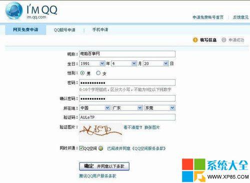 怎样申请qq号 申请qq号免费立即申请的方法