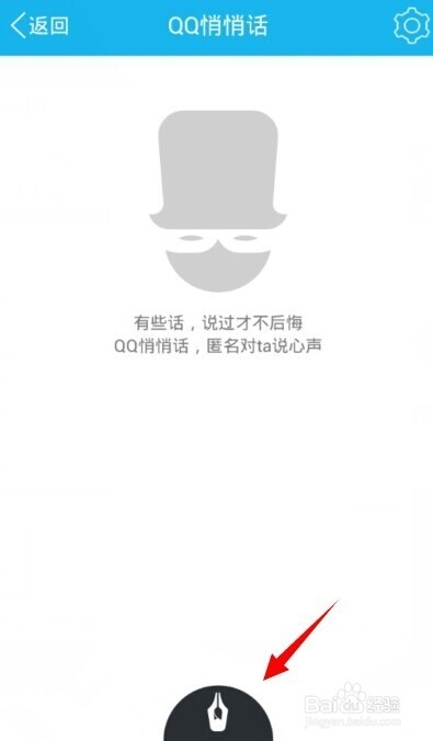 qq匿名聊天在哪 qq匿名聊天悄悄话怎么设置