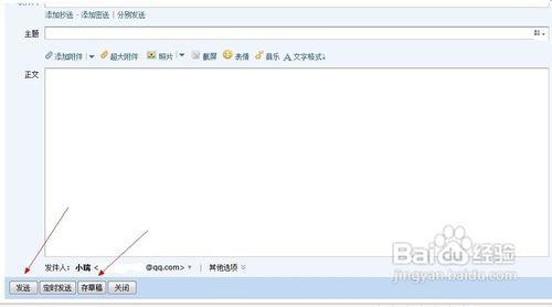 如何用qq邮箱发邮件