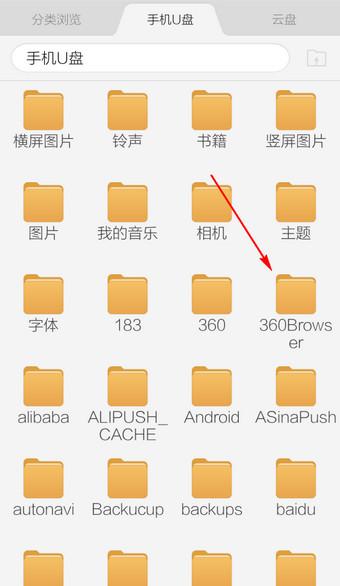 手机360浏览器下载的文件去哪找