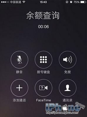 iphone手机怎么一键查话费
