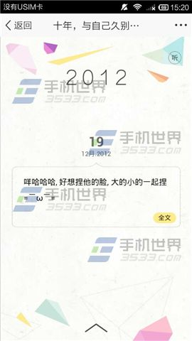 手机QQ空间十年书怎么查看