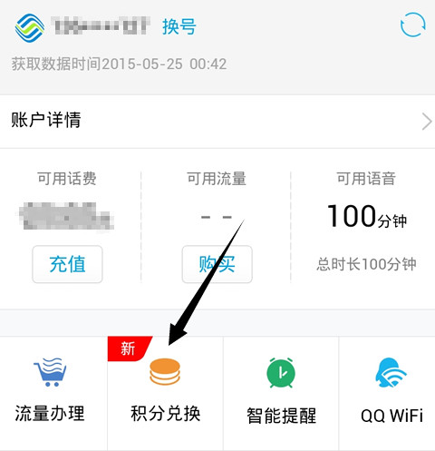 QQ网上营业厅如何获取积分
