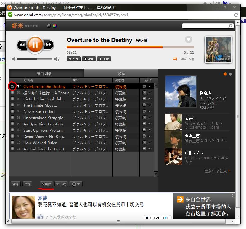 虾米音乐怎么删除歌曲
