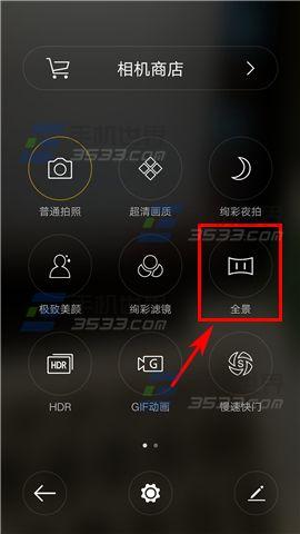 OPPO R7全景相机怎么开启