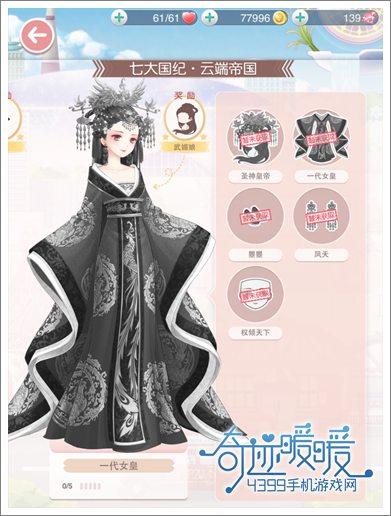 《奇迹暖暖》一代女皇套装图鉴及获得方法