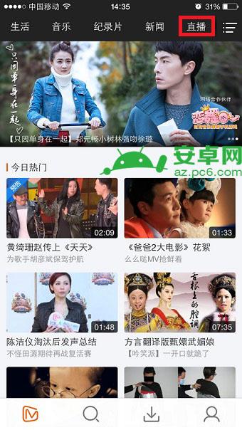 芒果tv看不了湖南卫视怎么办