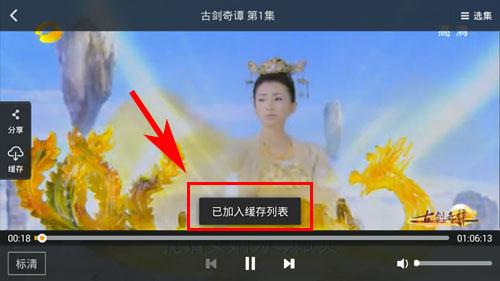 芒果tv怎么缓存电影视频