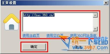 360安全浏览器主页被篡改怎么解决