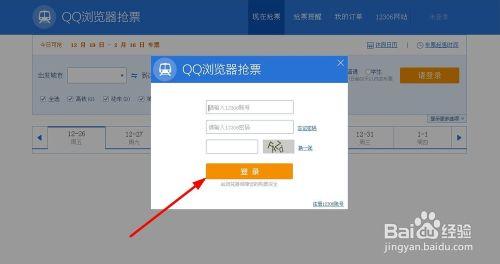 qq浏览器为什么不带抢票功能