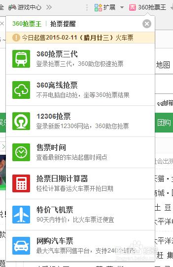 360浏览器哪里装抢票插件