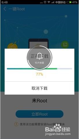 鲁大师哪个软件可以root