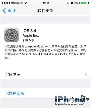 iPhone怎么升级iOS8.4正式版 iOS8.4升级图文教程