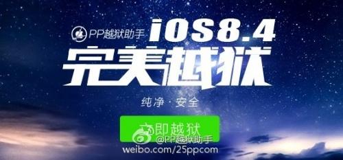 ios8.4越狱工具下载 PP助手iOS8.4完美越狱工具下载